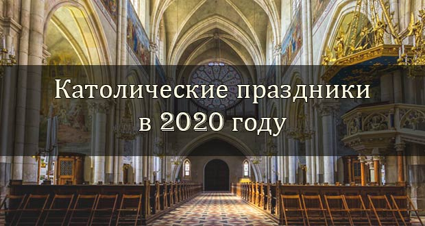 Католический календарь на 2020 год