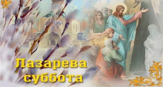 С праздником Лазаревой субботы!