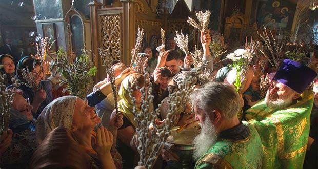 Верующие с ветками вербы в церкви