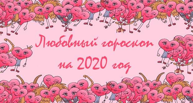 Любовный гороскоп на 2020 год