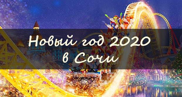 Новогодняя иллюминация горок в Сочи