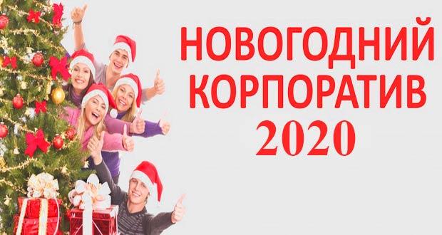 Отмечаем новогодний корпоратив 2020
