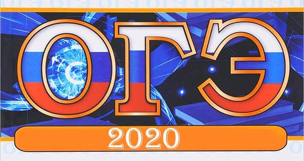 ОГЭ 2020: изменения, сколько предметов сдавать