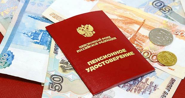 Какими будут пенсии в 2020 году в России и пенсионный возраст