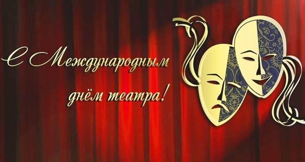 С международным Днём театра!
