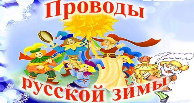 С праздником: с проводами русской зимы