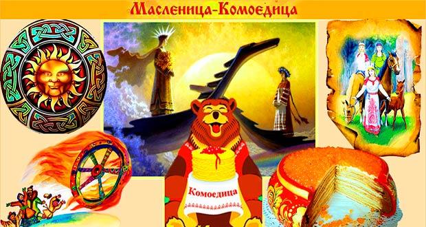 Славянский праздник Комоедица-Масленица