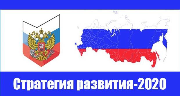 Стратегия развития России до 2020 года