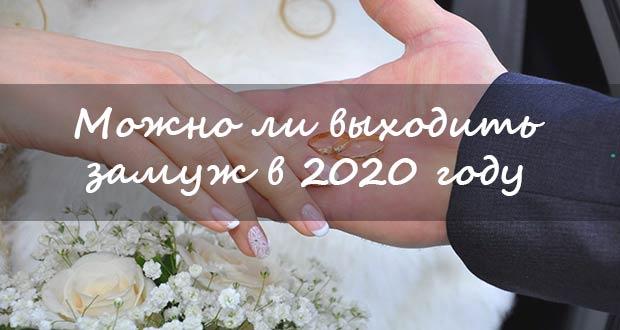 Девушка выходит замуж