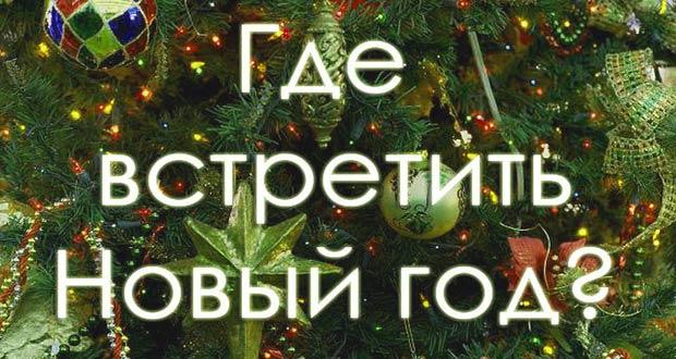 Где можно встретить Новый год весело и недорого