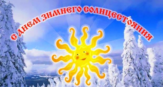 С праздником: с Днём зимнего солнцестояния!