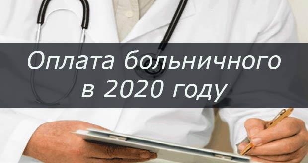 Оплата больничного листа в 2020 году