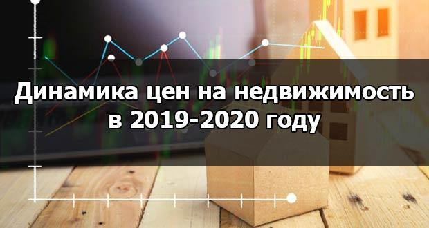Динамика цен на недвижимость в России в 2019-2020 году