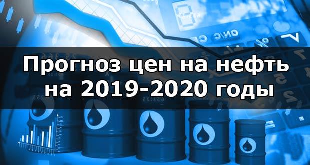 Какая будет цена на нефть в 2019-2020 году