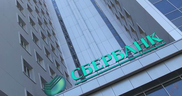 Прогнозы от российского Сбербанка