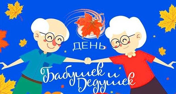День бабушек и дедушек в 2021 году