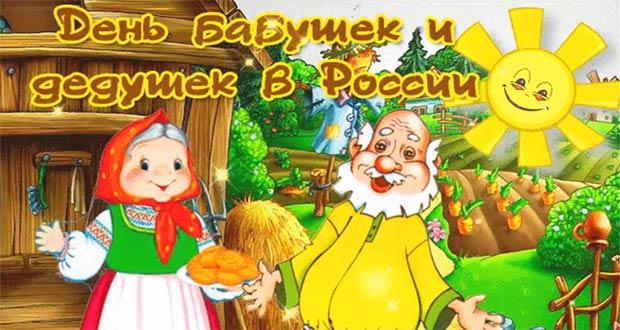 Празднование этого дня в России
