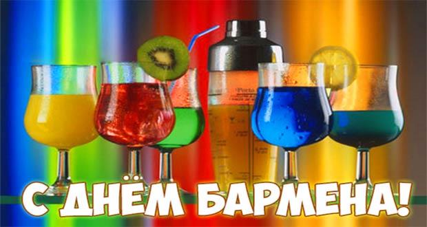 С праздником, Днём бармена!