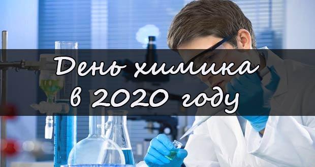 С праздником, с Днём химика России!