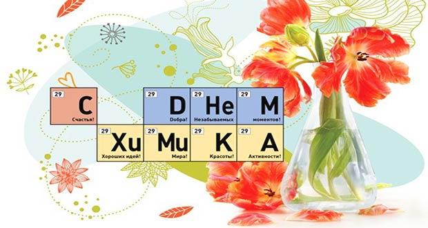 Цветы и поздравление с праздником