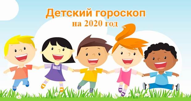 Детский гороскоп на 2020 год