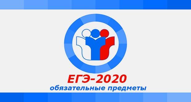 Обязательные предметы ЕГЭ 2020 года