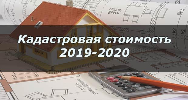Кадастровая стоимость недвижимости в 2019-2020 году