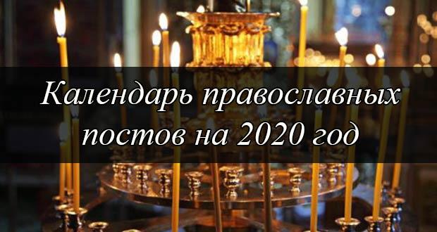 Церковные посты в 2020 году