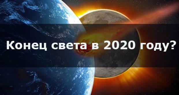Конец света в 2020 году: будет или нет