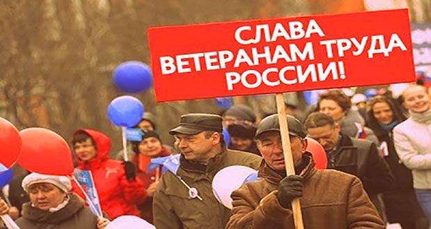 Слава ветеранам труда России