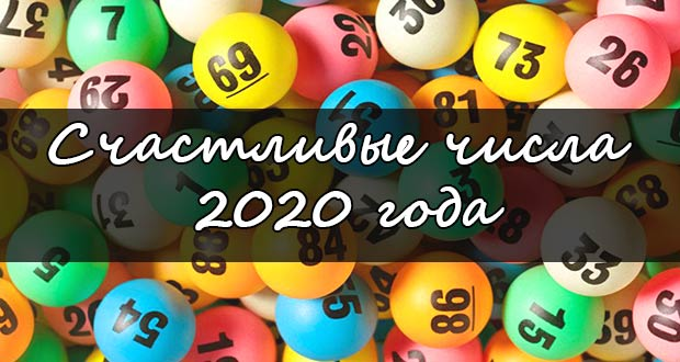 Счастливые числа и цифры в 2020 году