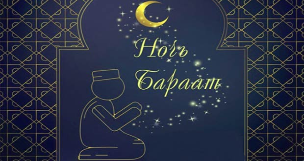 Ночь прощения у мусульман