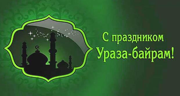 Праздник Ид-аль-Фитр, другое название Ураза Байрам