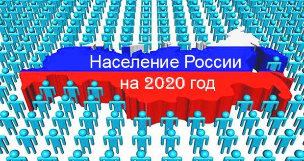 Население России на 2020 год: прогноз