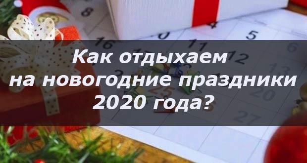 Как отдыхаем на новогодние праздники 2020 года