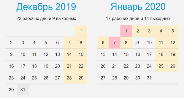 Календарь выходных на декабрь 2019 и январь 2020