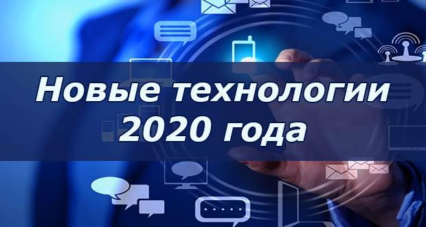 Какие новые технологии появятся в 2020 году