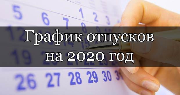 Составляем график отпусков на 2020 год по правилам