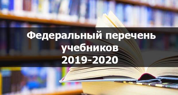 Федеральный перечень учебников 2019-2020