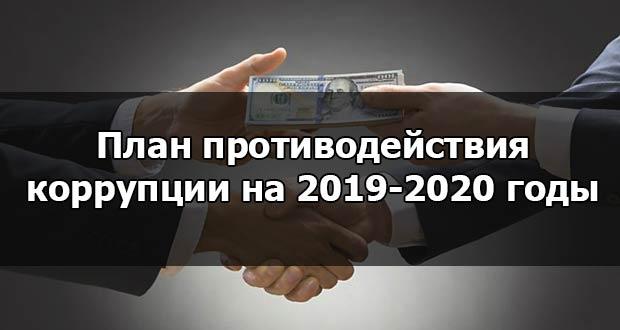 План противодействия коррупции на 2020 год