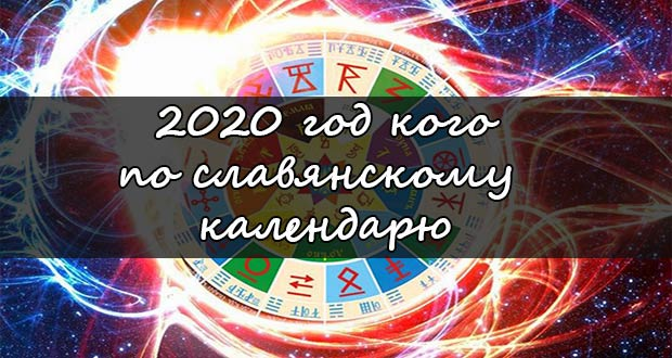 Год кого по славянскому календарю 2020