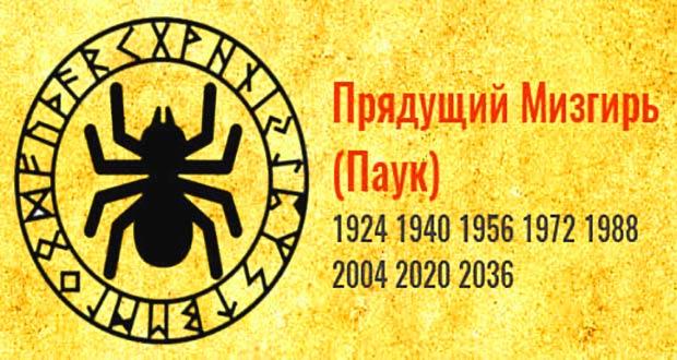 Славянский знак Прядущего Мизгиря