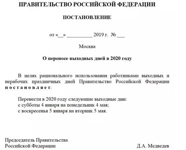 Постановление Правительства РФ о переносе выходных дней в 2020 году
