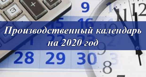 Производственный календарь 2020 с выходными