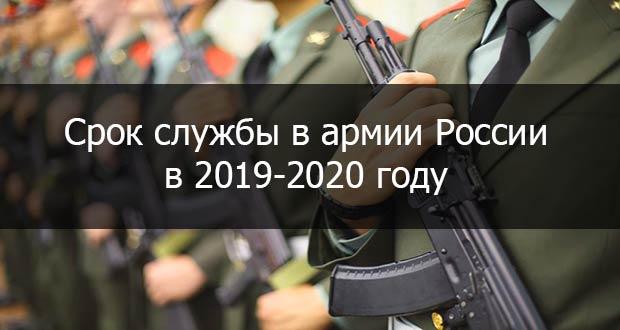 Срок службы в армии России в 2019-2020 году