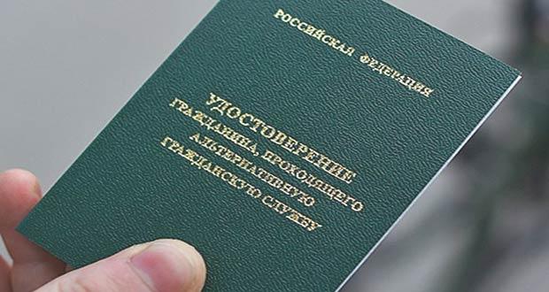 Удостоверение проходящего альтернативную службу