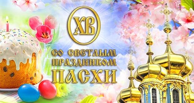 Православная Пасха в 2020 году