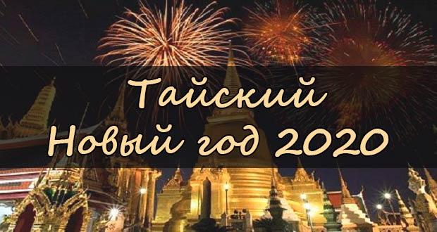 С тайским Новым годом 2020