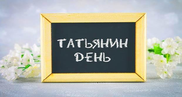 Встречаем праздник Татьянин день!