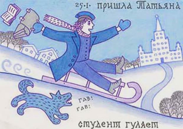 Смешная открытка ко Дню Татьяны